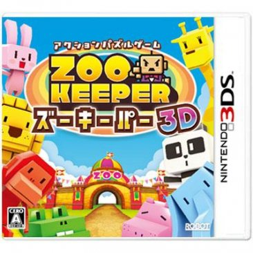 zoo_keeper_3d-jaquette-cover-jap